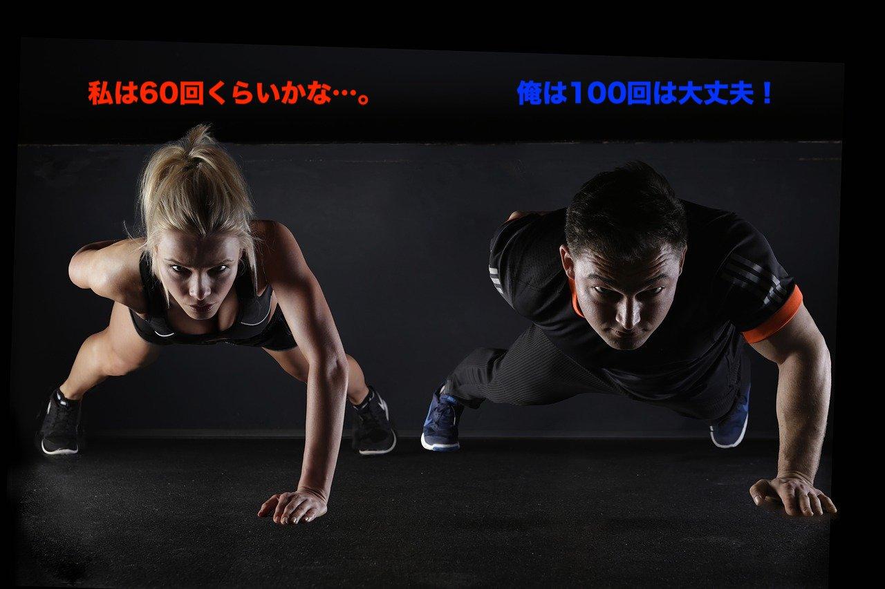 男性と女性の運動機能の使い方